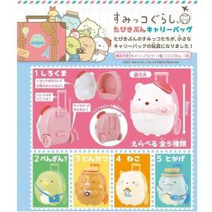 すみっコぐらし たびきぶんキャリーバック 10個入り8BOX エフトイズ 2021年3月15日発売予定|mizota
