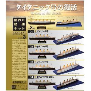 タイタニック号の復活 10個入り1BOX エフトイズ 1/2000スケール 6月21日発売予定 代引...