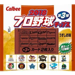 プロ野球チップス2018 第3弾 24個入り×6BOX(144袋)カルビー 2018年9月12日発売予定