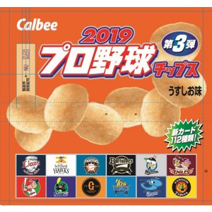 プロ野球チップス2019 第3弾 24袋入り1BOX カルビー 2019年9月10日発売予定