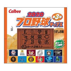 プロ野球チップス2020 第3弾 24袋入り×1BOX カルビー|mizota