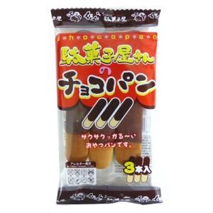 駄菓子屋さんのチョコパン 30本【カネ増製菓】おやつチョコパン(3本入り×10袋)期間限定発売品