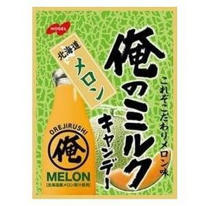 俺のミルク 北海道メロン キャンデー 80g 袋タイプ ノー...