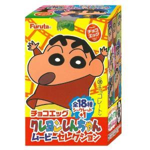 チョコエッグ クレヨンしんちゃん ムービーセレクション 10個入り1BOX 8月30日発売予定 フル...