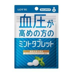 ロッテ マイニチケア 血圧が高めの方のミントタブレット 20g×10個 限定特売 mizota