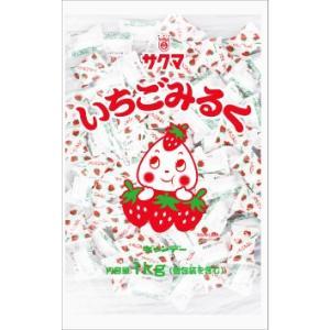 1キロ入り いちごみるく(ピロー) サクマ製菓 1kg 【業務用】約260粒前後入り
