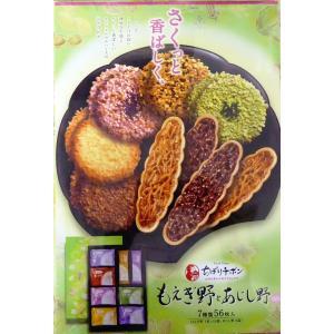 もえぎ野とあじし野 すみれ クッキーの名品 ちぼりチボン 114259|mizota