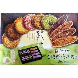 もえぎ野とあじし野 紫苑(しおん) クッキーの名品 ちぼりチボン 114266【卸価格】|mizota