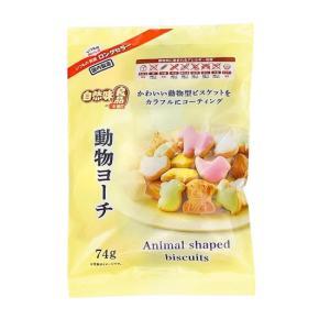 自然味良品 動物ヨーチ85gX1袋 志村菓生堂 どうぶつヨーチビスケット