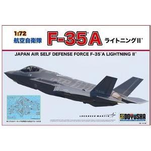 1/72スケール 航空自衛隊 F-35A ライトニング2 童友社 【受注発注品】【代引き不可】|mizota