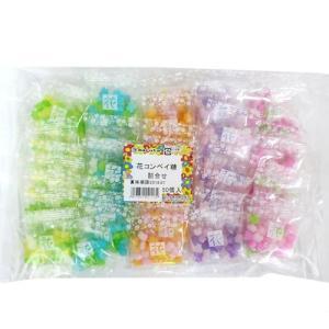 花こんぺい糖 詰合せ 5g×50袋 マルタ製菓 イベント・催事・子供会などにも|mizota