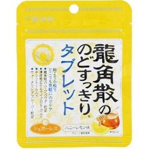 龍角散ののどすっきりタブレット ハニーレモン味 10.4g×120袋|mizota