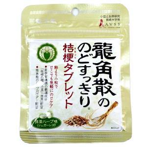 龍角散ののどすっきり 桔梗タブレット 抹茶ハーブ味 10.4g×120袋|mizota