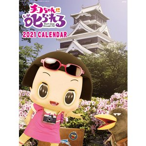 CL-104  チコちゃんに叱られる!  2021年カレンダー  【代引不可】