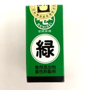 緑色 5g mizta-y