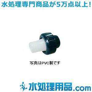 エスロン ユニオン継手コンパクトタイプ PVDF変換継手 13A UCT-PF13|mizu-syori