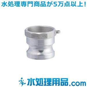 フィットトヨックス カムロックアダプター メネジ アルミ合金製 2.5インチ 633-AB-2.5A|mizu-syori