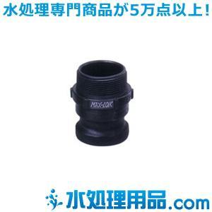 フルネスジャパン MAX-LOK 雄ネジアダプター ポリプロピレン製 1.5インチ MAX-F-1.5P mizu-syori