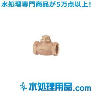 キッツ 青銅・黄銅バルブ リフトチャッキ F型 3/4インチ(20A) F-3/4|mizu-syori
