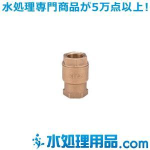 キッツ 青銅・黄銅バルブ 竪形リフトチャッキ RF型 1インチ(25A) RF-1|mizu-syori