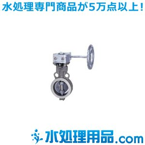 キッツ バタフライバルブ UBシリーズ GL-10UB型 ステンレス鋼製 14インチ(350A) GL-10UB-14|mizu-syori