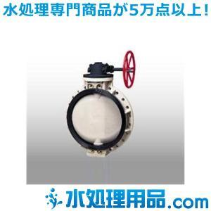 旭有機材工業 バタフライバルブ75型 600A V75SGPVW600