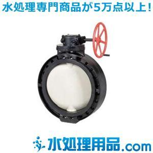 旭有機材工業 バタフライバルブ75D型 600A V75SGDVW1600
