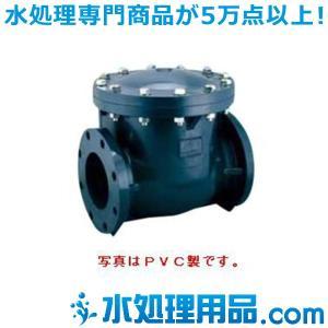 エスロン スイングチャッキバルブ PVC製 フランジ式 80A SCV80|mizu-syori