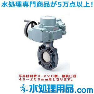 旭有機材工業 バタフライバルブ57型 電動式S型 PP製 シート材質:EPDM 50A A57SPEW050|mizu-syori