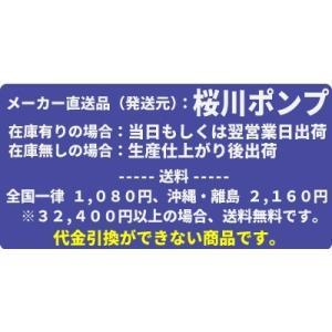 桜川ポンプ 静電容量式自動排水水中ポンプ UEXF-40S2|mizu-syori|02