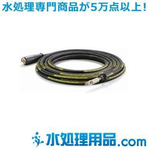 ケルヒャー 高圧ホース(トリガーガン組込タイプ) ロングライフ 20m HDS 8/17 MX標準品 6.391-728.0|mizu-syori