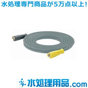 ケルヒャー 高圧ホース(トリガーガン組込タイプ) 食品用 15m ID 6/155℃/230bar 6.391-654.0|mizu-syori