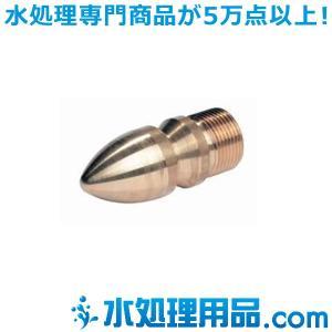ケルヒャー パイプクリーニングホース用 延長高圧ホース取付用ノズル ノズルサイズ:120 5.763-013.0|mizu-syori