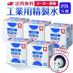 精製水 純水 20L 工業用精製水 コック付き 5箱まとめ買い TSP-01 スチーマー・加湿器・オートクレーブ・CPAPなどに|mizu-syori