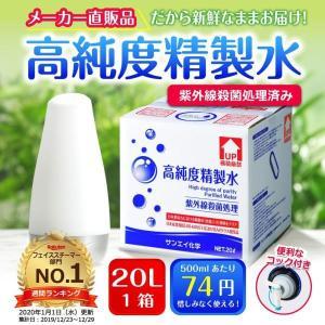 精製水 純水 20L 高純度精製水 コック付き 単品 TSP-03 スチーマー・加湿器・オートクレーブ・CPAPなどに|mizu-syori