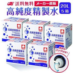 精製水 純水 20L 高純度精製水 コック付き 5箱まとめ買い TSP-03 スチーマー・加湿器・オートクレーブ・CPAPなどに|mizu-syori