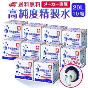 精製水 純水 20L 高純度精製水 コック付き 10箱まとめ買い TSP-03 スチーマー・加湿器・オートクレーブ・CPAPなどに|mizu-syori