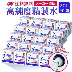 高純度精製水(純水) 大容量 20L入り コック付き 20箱まとめ買い 紫外線殺菌処理 送料無料 メーカー:サンエイ化学|mizu-syori