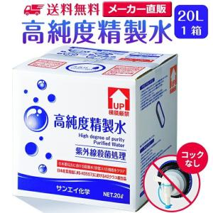 精製水 純水 20L 高純度精製水 コックなし 単品 TSP-03 スチーマー・加湿器・オートクレーブ・CPAPなどに|mizu-syori