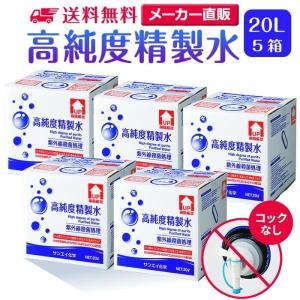 高純度精製水(純水) 大容量 20L入り コックなし 5箱まとめ買い 紫外線殺菌処理 送料無料 メーカー:サンエイ化学 mizu-syori