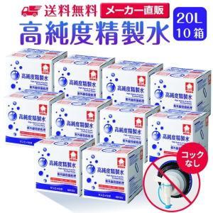 高純度精製水(純水) 大容量 20L入り コックなし 10箱まとめ買い 紫外線殺菌処理 送料無料 メーカー:サンエイ化学 mizu-syori