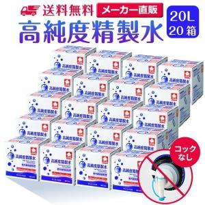 高純度精製水(純水) 大容量 20L入り コックなし 20箱まとめ買い 紫外線殺菌処理 送料無料 メーカー:サンエイ化学 mizu-syori
