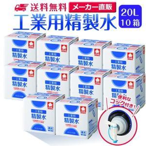 精製水 純水 20L 工業用精製水 コック付き 10箱まとめ買い TSP-01 スチーマー・加湿器・オートクレーブ・CPAPなどに|mizu-syori
