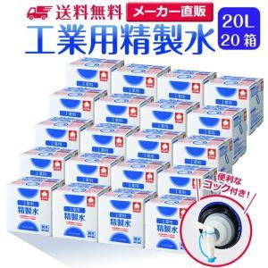 工業用精製水(純水) 大容量 20L入り コック付き 20箱まとめ買い 送料無料 メーカー:サンエイ化学 mizu-syori