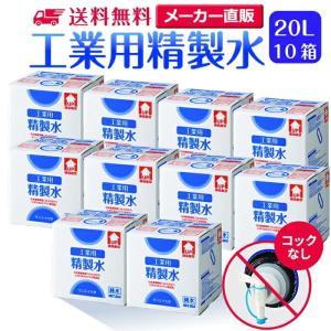 精製水 純水 20L 工業用精製水 コックなし 10箱まとめ買い TSP-01 スチーマー・加湿器・オートクレーブ・CPAPなどに|mizu-syori