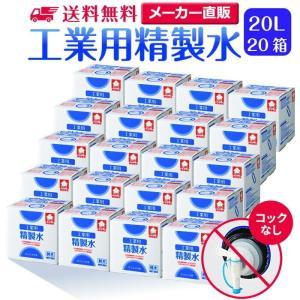 精製水 純水 20L 工業用精製水 コックなし 20箱まとめ買い TSP-01 スチーマー・加湿器・オートクレーブ・CPAPなどに|mizu-syori