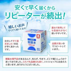 工業用精製水(純水) 大容量 20L入り コック付き 送料無料 メーカー:サンエイ化学 mizu-syori 14