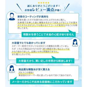 工業用精製水(純水) 大容量 20L入り コック付き 送料無料 メーカー:サンエイ化学 mizu-syori 15
