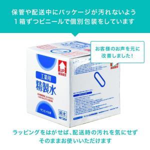 工業用精製水(純水) 大容量 20L入り コック付き 送料無料 メーカー:サンエイ化学 mizu-syori 16