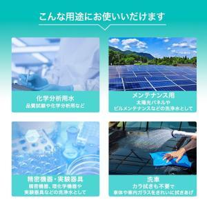 工業用精製水(純水) 大容量 20L入り コック付き 送料無料 メーカー:サンエイ化学|mizu-syori|03